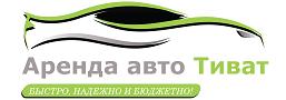 Аренда авто в Черногории Тиват аэропорт Logo