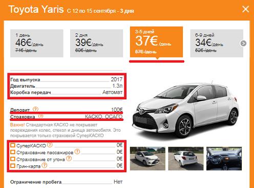 Аренда машины в Тивате (Черногория) дешево - в аэропорту
